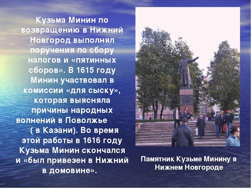 Памятник Кузьме Минину в Нижнем Новгороде Кузьма Минин по возвращению в Нижни...