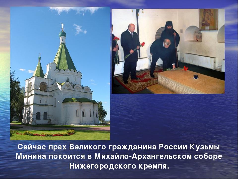 Сейчас прах Великого гражданина России Кузьмы Минина покоится в Михайло-Арха...