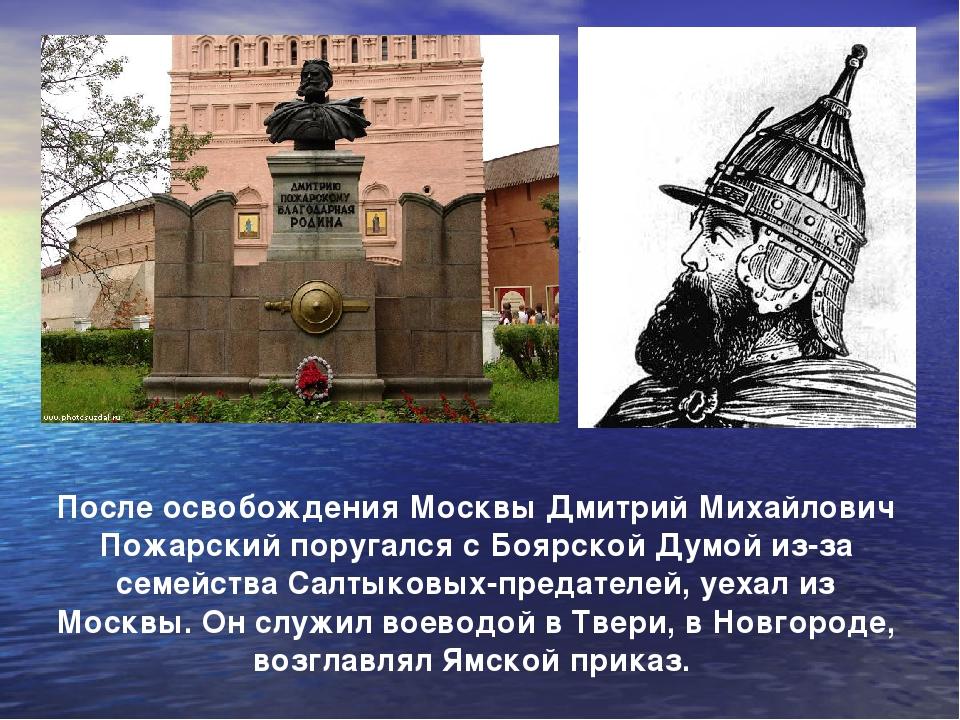 После освобождения Москвы Дмитрий Михайлович Пожарский поругался с Боярской...