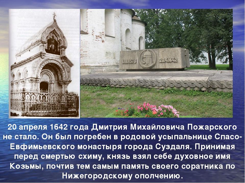 20 апреля 1642 года Дмитрия Михайловича Пожарского не стало. Он был погребен...