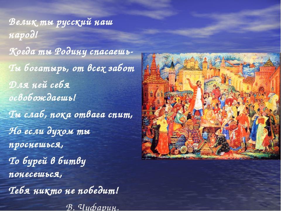 Велик ты русский наш народ! Когда ты Родину спасаешь- Ты богатырь, от всех за...