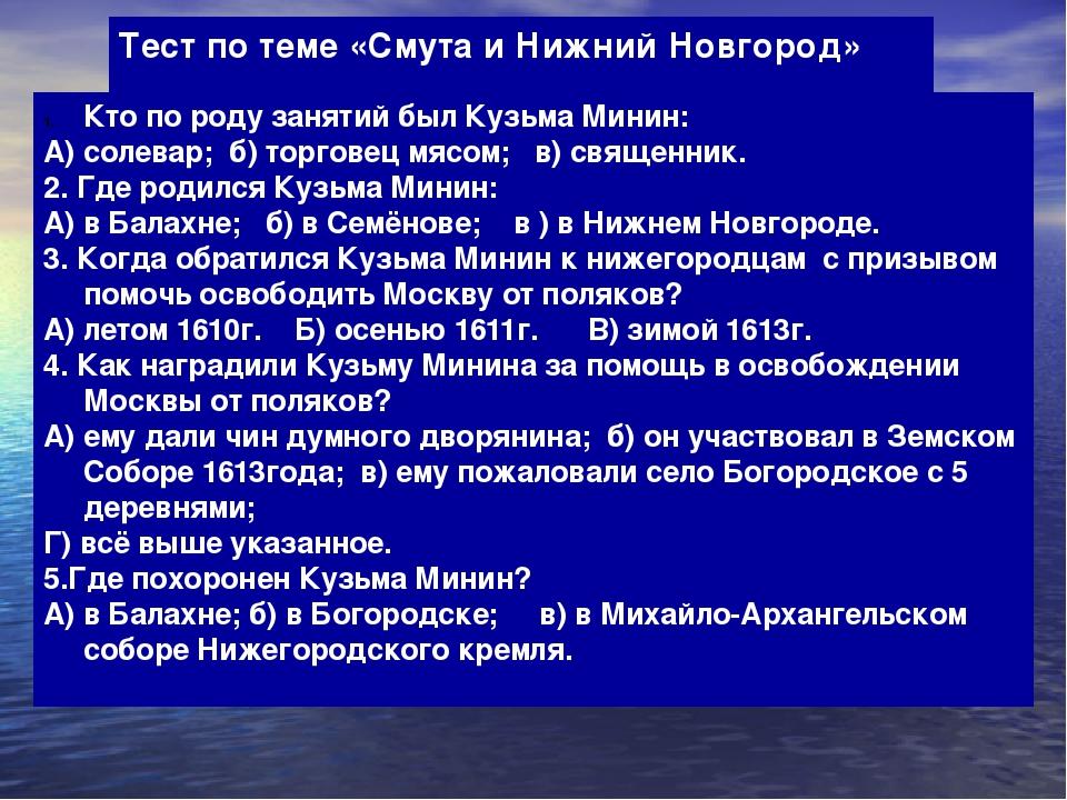 Тест по теме «Смута и Нижний Новгород» Кто по роду занятий был Кузьма Минин:...