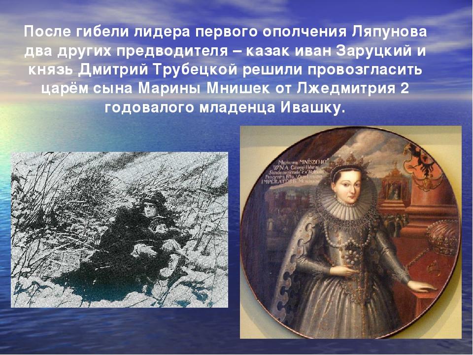 После гибели лидера первого ополчения Ляпунова два других предводителя – каза...