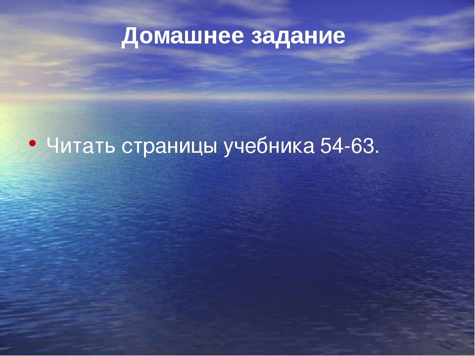 Читать страницы учебника 54-63. Домашнее задание