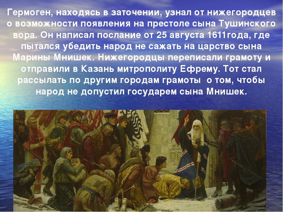 Гермоген, находясь в заточении, узнал от нижегородцев о возможности появления...