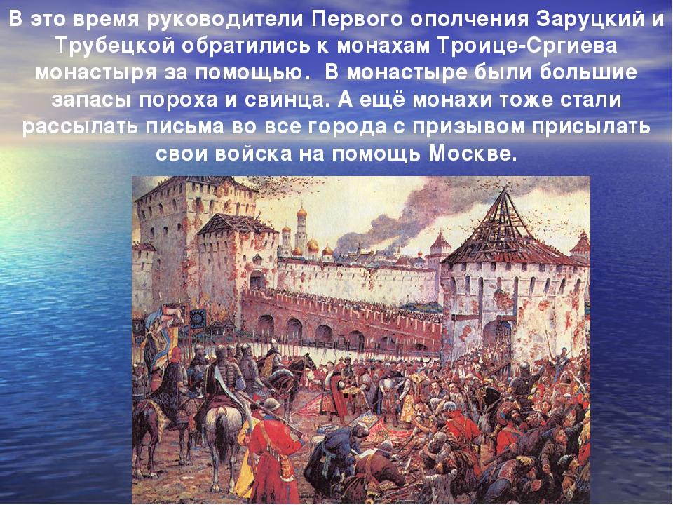 В это время руководители Первого ополчения Заруцкий и Трубецкой обратились к...