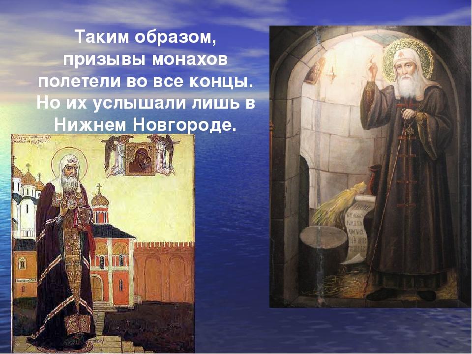 Таким образом, призывы монахов полетели во все концы. Но их услышали лишь в Н...