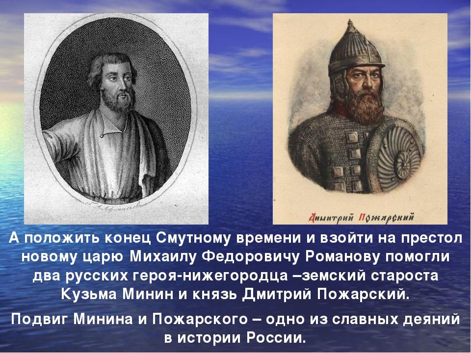 А положить конец Смутному времени и взойти на престол новому царю Михаилу Фе...