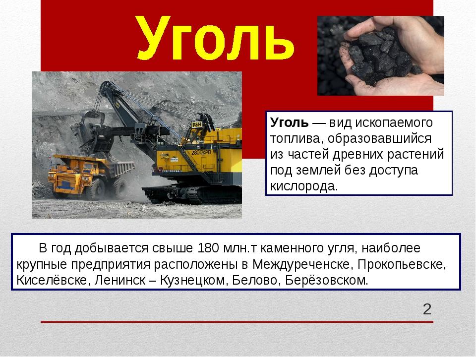 * Уголь — вид ископаемого топлива, образовавшийся из частей древних растений...