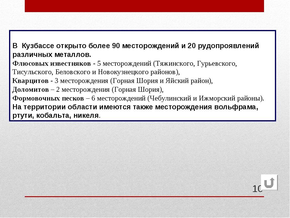 * В Кузбассе открыто более 90 месторождений и 20 рудопроявлений различных мет...