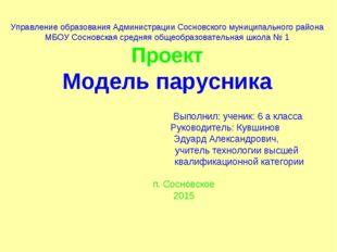 Управление образования Администрации Сосновского муниципального района МБОУ С