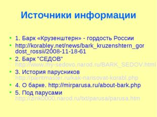Источники информации 1. Барк «Крузенштерн» - гордость России http://korabley.