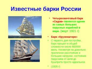 Известные барки России Четырехмачтовый барк «Седов» является одним из самых б