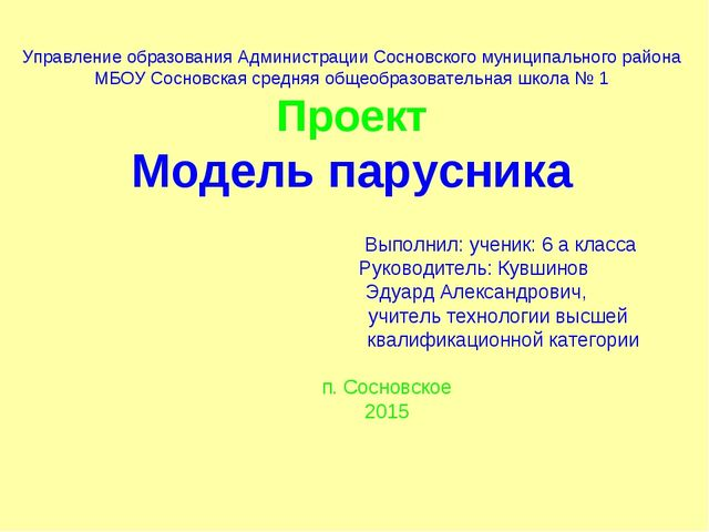 Управление образования Администрации Сосновского муниципального района МБОУ С...