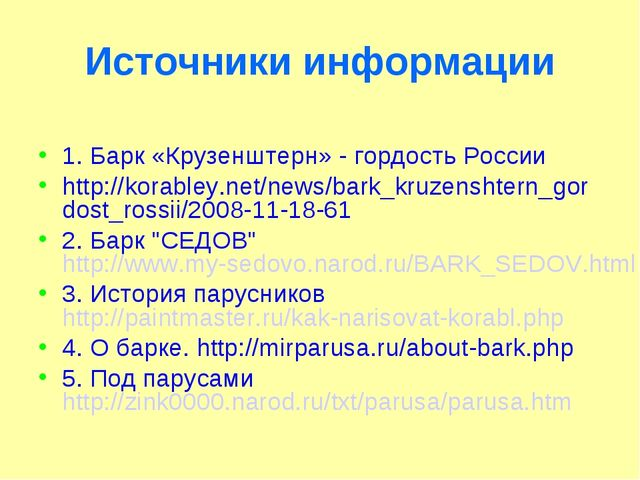Источники информации 1. Барк «Крузенштерн» - гордость России http://korabley....