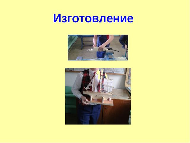 Изготовление