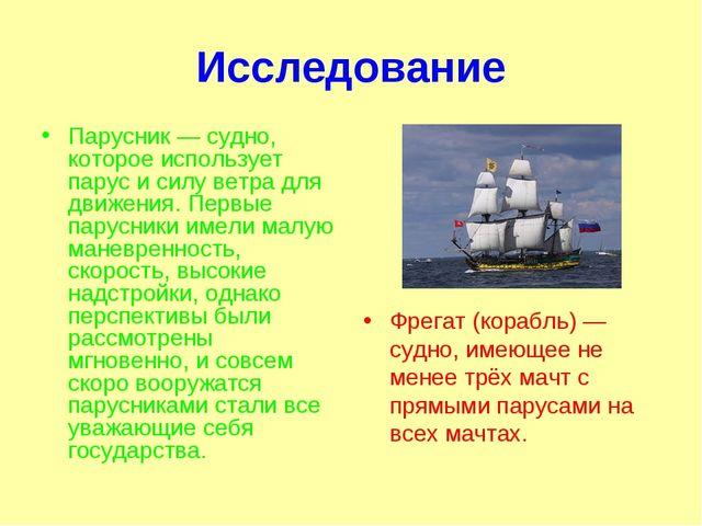 Исследование Парусник — судно, которое использует парус и силу ветра для движ...