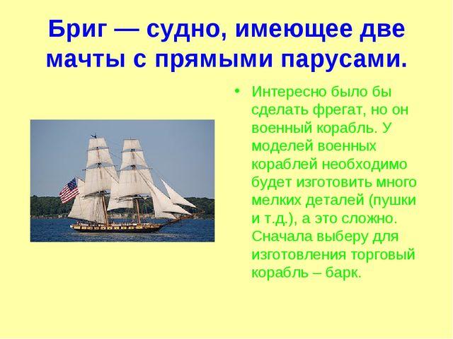 Бриг — судно, имеющее две мачты с прямыми парусами. Интересно было бы сделать...