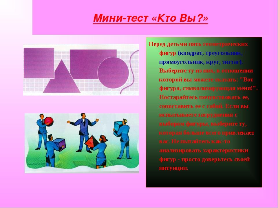 Мини-тест «Кто Вы?» Перед детьми пять геометрических фигур (квадрат, треуголь...