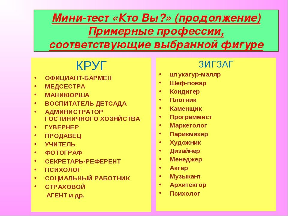 Мини-тест «Кто Вы?» (продолжение) Примерные профессии, соответствующие выбран...