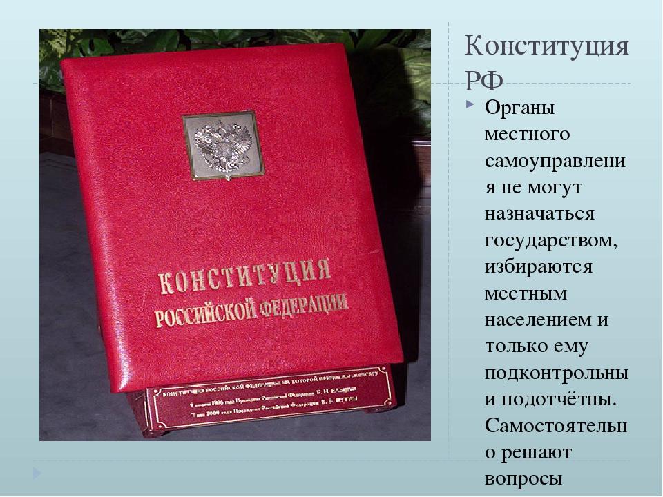Конституция РФ Органы местного самоуправления не могут назначаться государств...