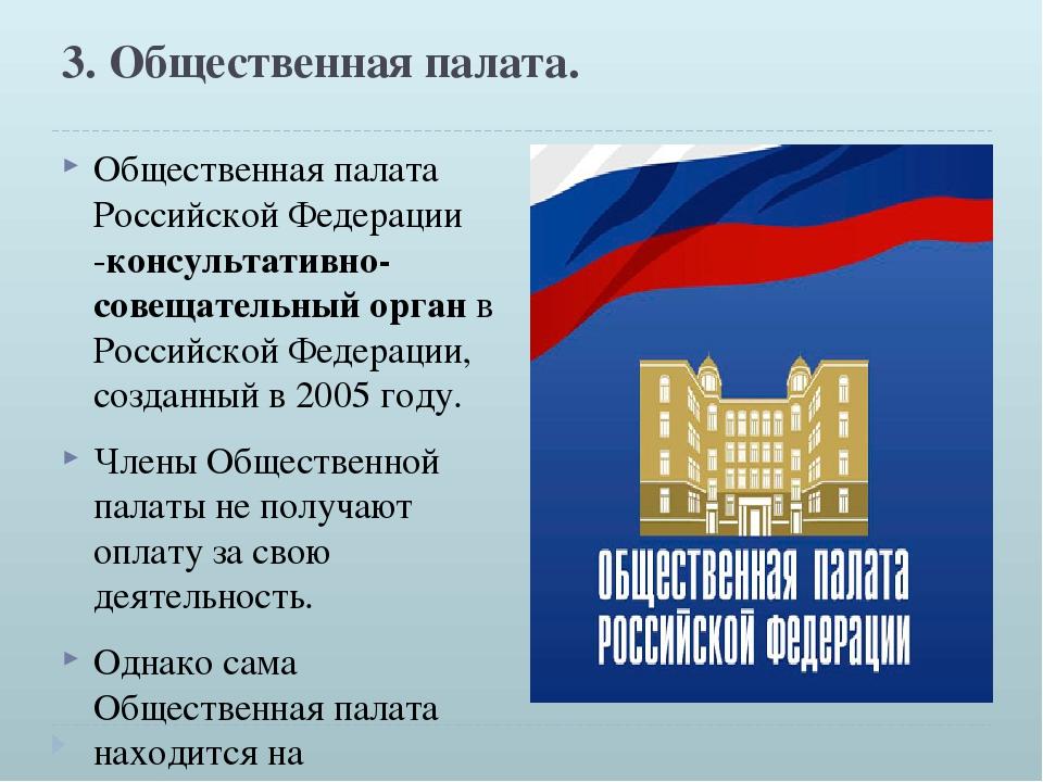 3. Общественная палата. Общественная палата Российской Федерации -консультати...