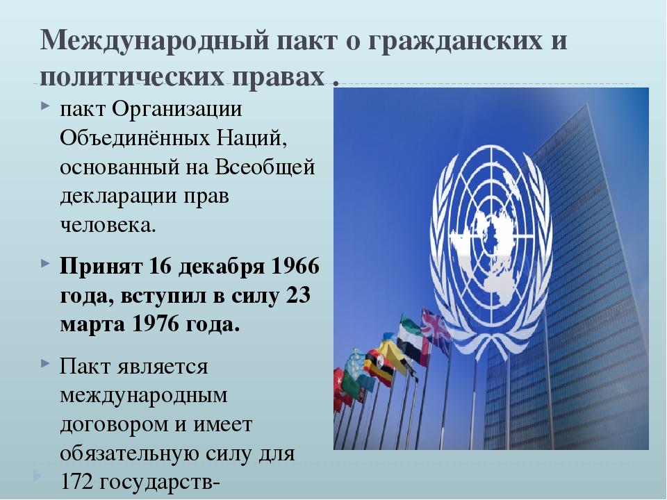 Международный пакт о гражданских и политических правах . пакт Организации Объ...