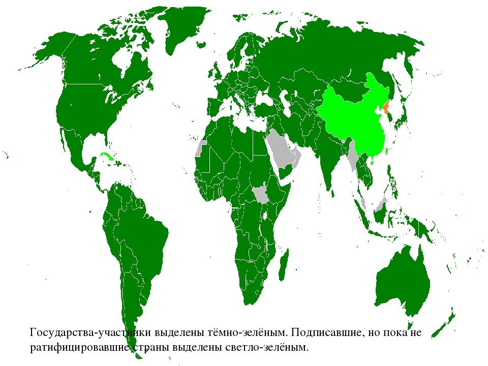 Государства-участники выделены тёмно-зелёным. Подписавшие, но пока не ратифиц...