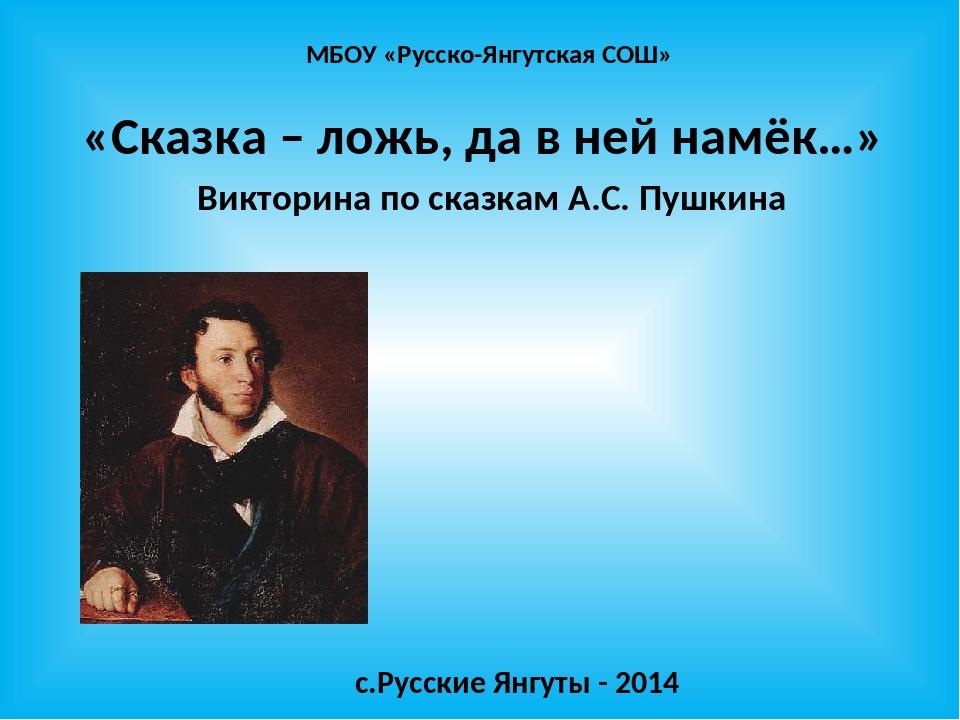 МБОУ «Русско-Янгутская СОШ» с.Русские Янгуты - 2014 «Сказка – ложь, да в ней...