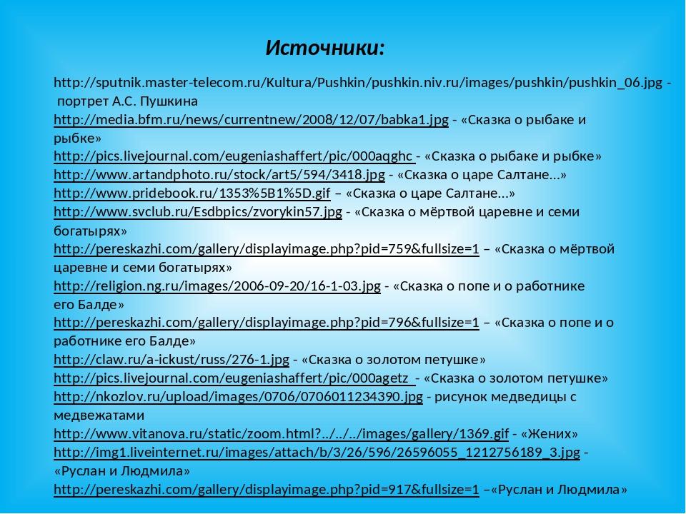 Источники: http://sputnik.master-telecom.ru/Kultura/Pushkin/pushkin.niv.ru/im...