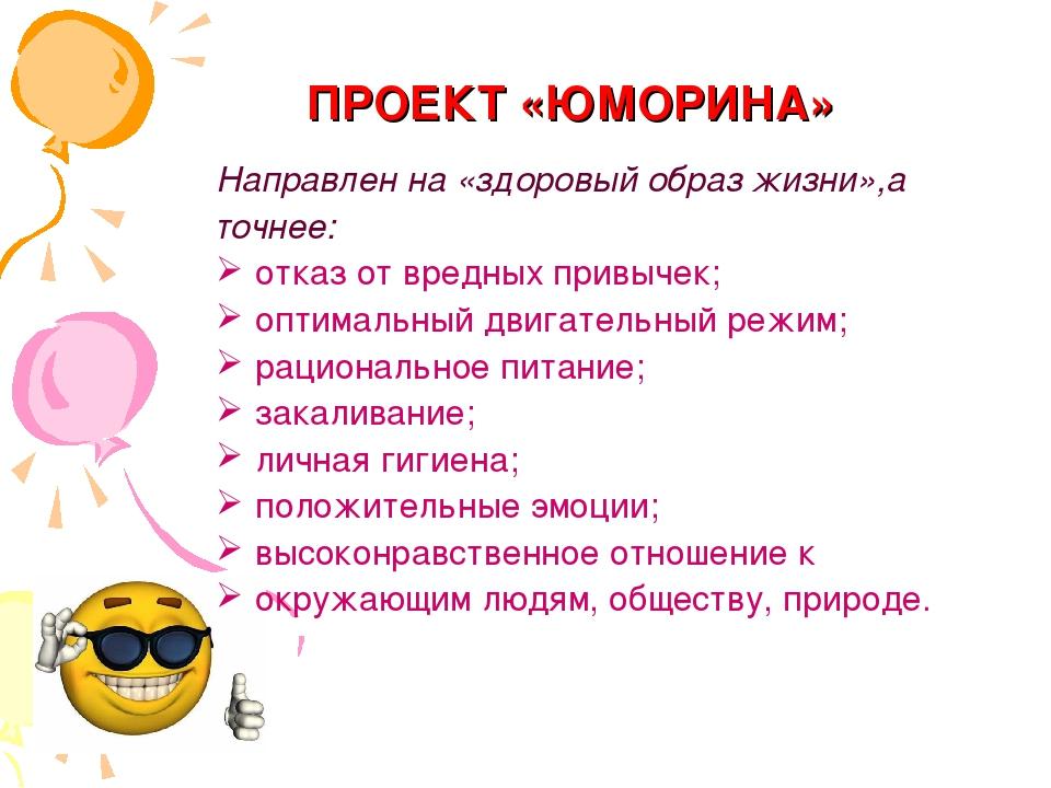 2 слайд ПРОЕКТ «ЮМОРИНА» Направлен на «здоровый образ жизни»,а точнее  отказ fdc22d18c63