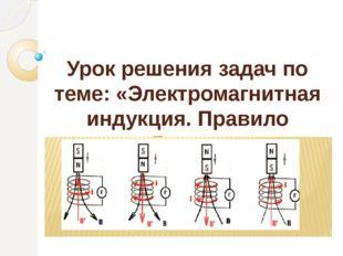 Правило ленца задачи и решение решение задач егэ информатика 2013