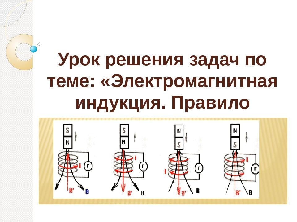 Правило ленца задачи с решением решение задач на тему жесткость пружины