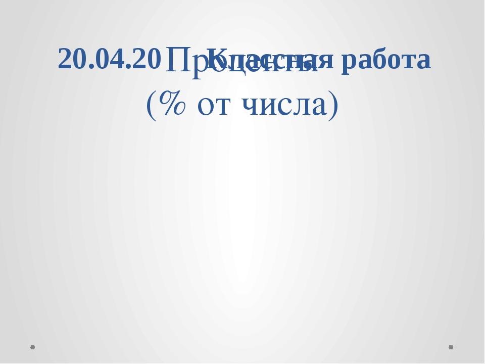 Проценты (% от числа) 20.04.20 Классная работа