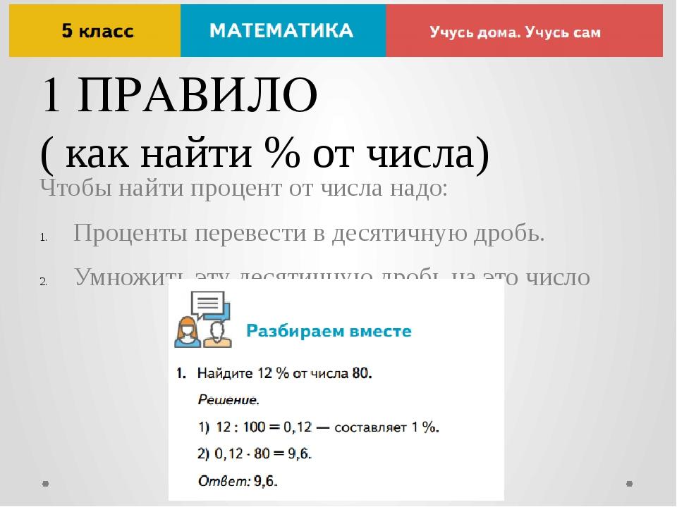 Чтобы найти процент от числа надо: Проценты перевести в десятичную дробь. Умн...