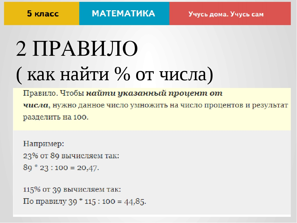 2 ПРАВИЛО ( как найти % от числа)