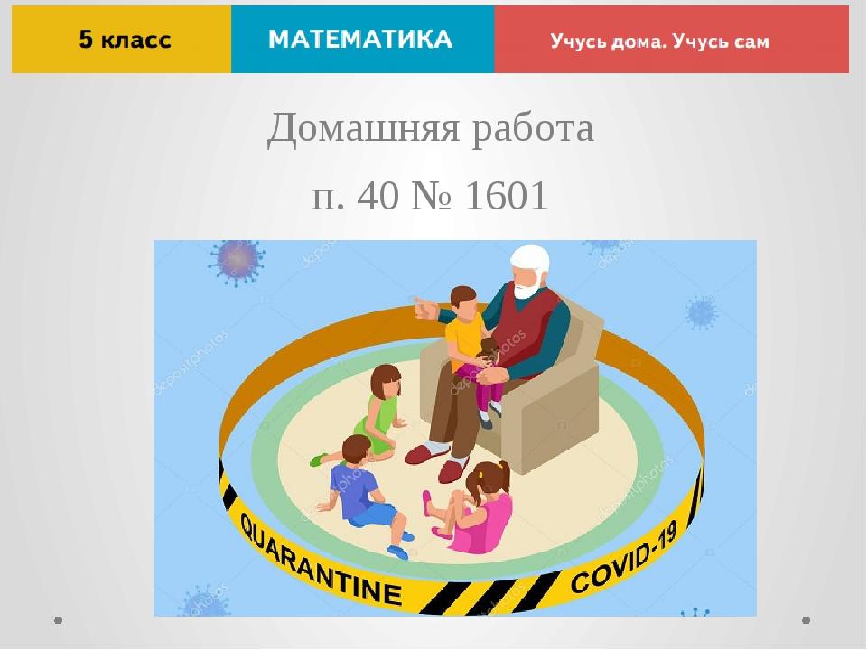 Домашняя работа п. 40 № 1601