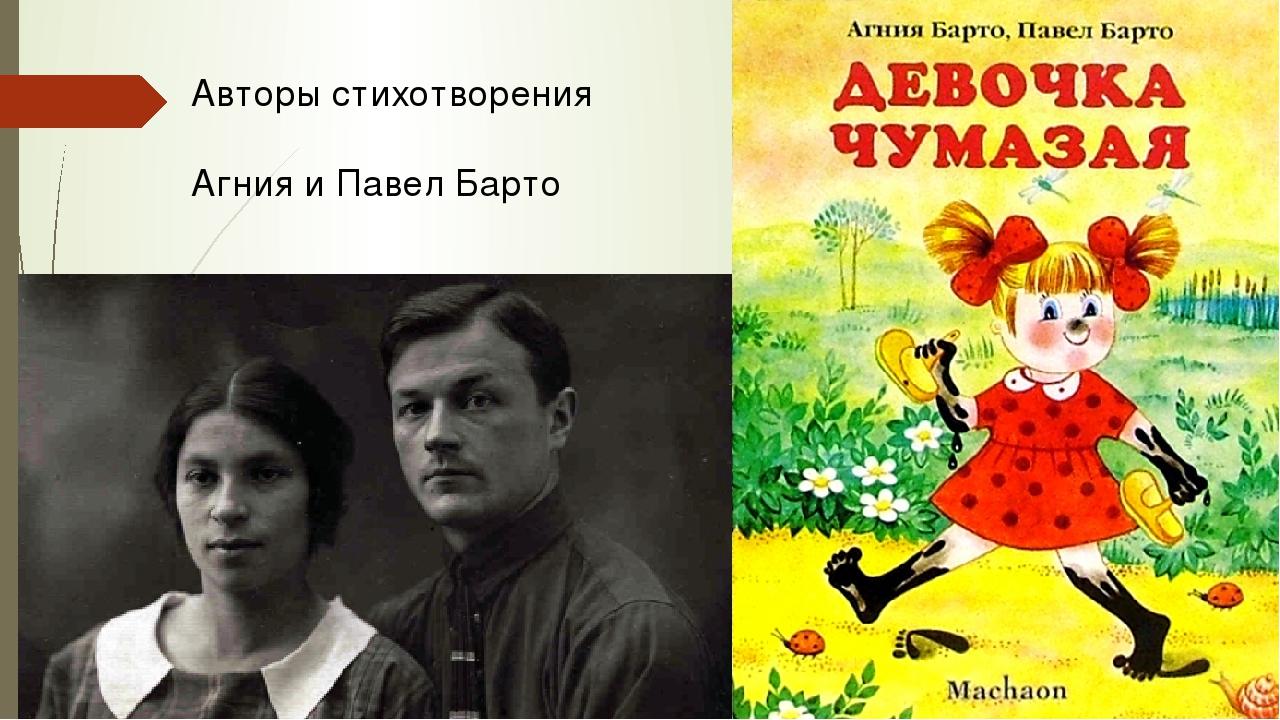 Авторы стихотворения Агния и Павел Барто