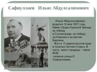 Сафиуллаев Ильяс Абдулсалямович Ильяс Абдулсалямович родился 12 мая 1907 года