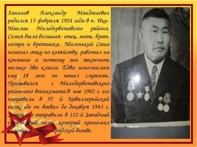 Ханинов Александр Манджеевич родился 15 февраля 1924 года в п. Ики- Манлан М...