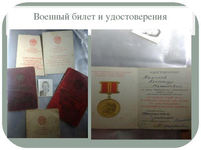 Военный билет и удостоверения