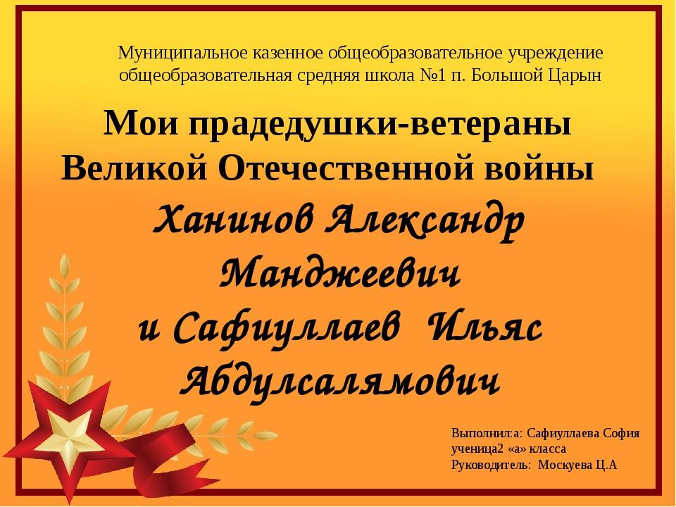 Муниципальное казенное общеобразовательное учреждение общеобразовательная ср...