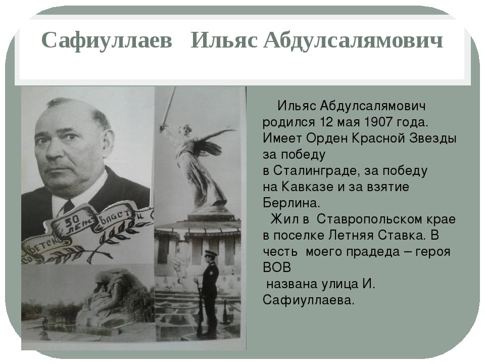 Сафиуллаев Ильяс Абдулсалямович Ильяс Абдулсалямович родился 12 мая 1907 года...