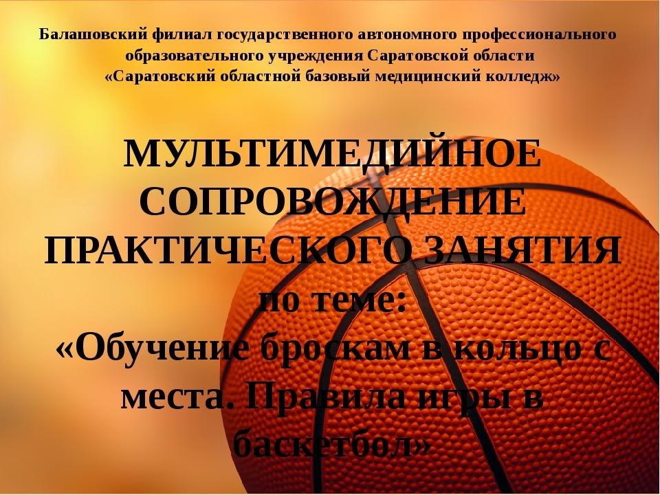 Балашовский филиал государственного автономного профессионального образовател...