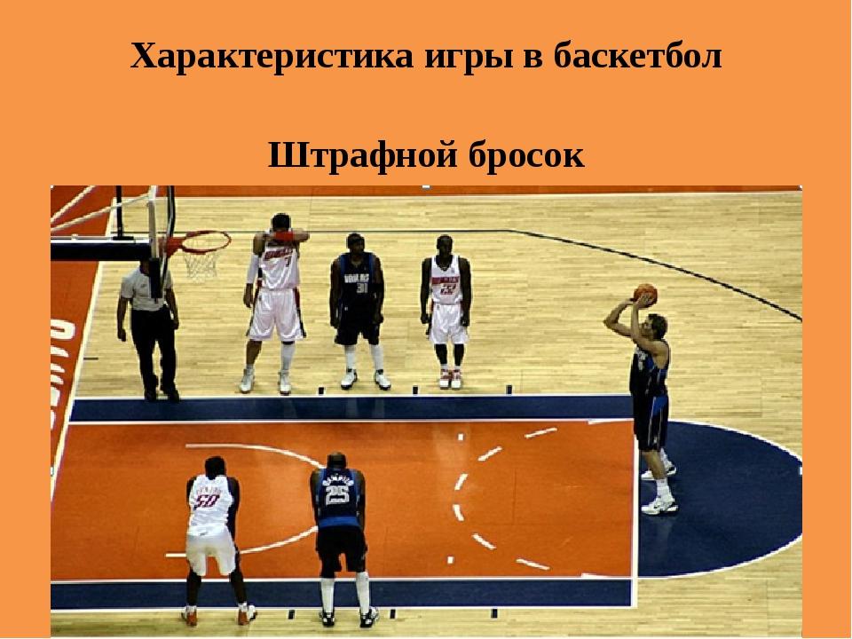 Характеристика игры в баскетбол Штрафной бросок