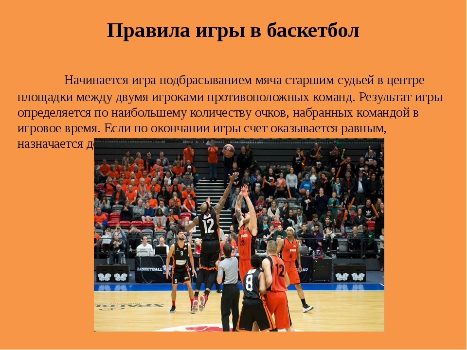 Правила игры в баскетбол Начинается игра подбрасыванием мяча старшим судьей...