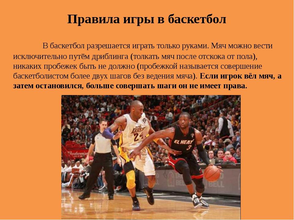 Правила игры в баскетбол В баскетбол разрешается играть только руками. Мяч...
