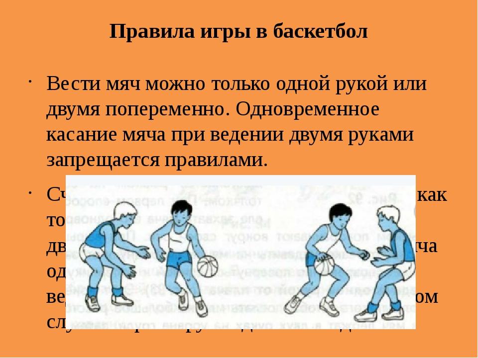 Правила игры в баскетбол Вести мяч можно только одной рукой или двумя поперем...