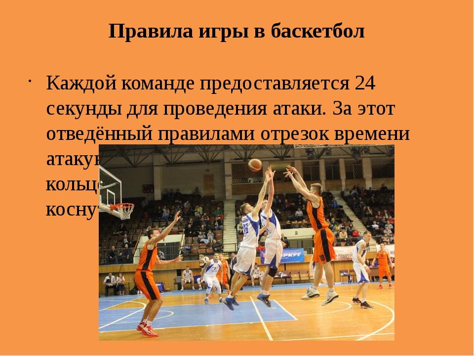 Правила игры в баскетбол Каждой команде предоставляется 24 секунды для провед...