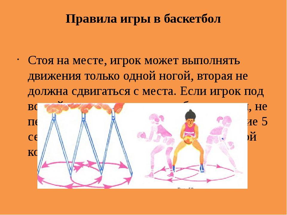 Правила игры в баскетбол Стоя на месте, игрок может выполнять движения только...